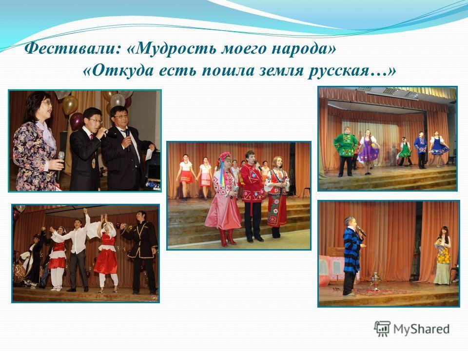 Фестивали: «Мудрость моего народа» «Откуда есть пошла земля русская…»