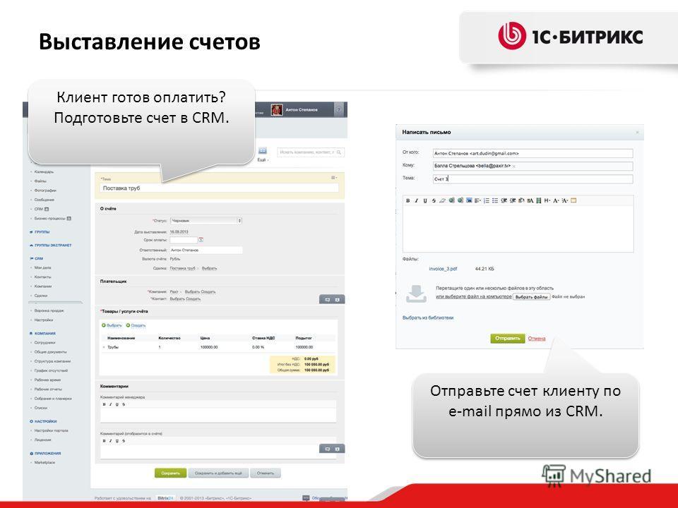Выставление счетов Клиент готов оплатить? Подготовьте счет в CRM. Клиент готов оплатить? Подготовьте счет в CRM. Отправьте счет клиенту по e-mail прямо из CRM.