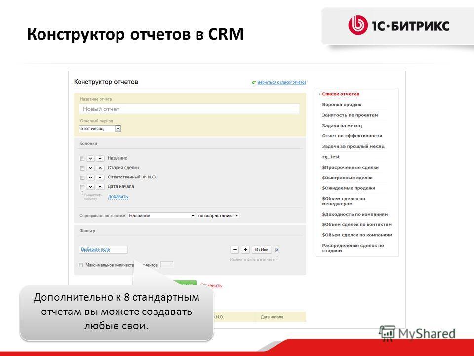 Конструктор отчетов в CRM Дополнительно к 8 стандартным отчетам вы можете создавать любые свои.