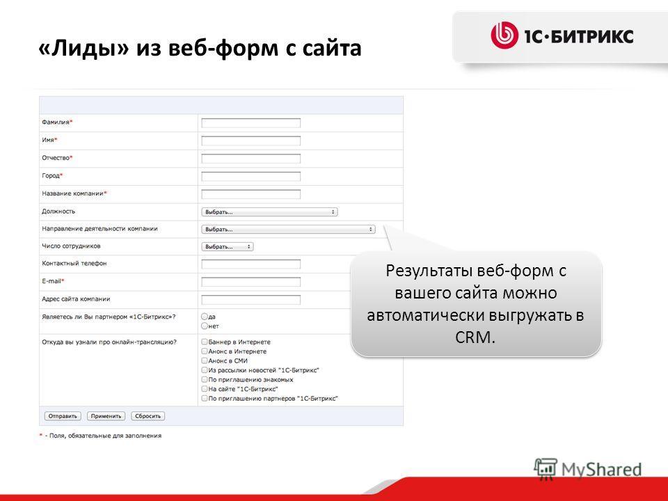«Лиды» из веб-форм с сайта Результаты веб-форм с вашего сайта можно автоматически выгружать в CRM.