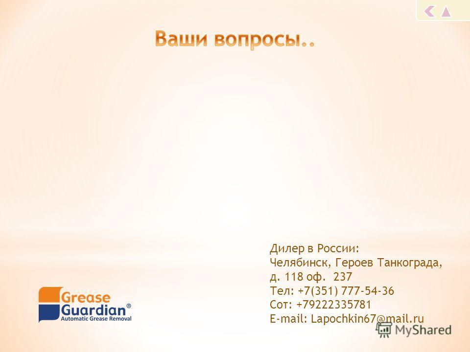 Дилер в России: Челябинск, Героев Танкограда, д. 118 оф. 237 Тел: +7(351) 777-54-36 Сот: +79222335781 E-mail: Lapochkin67@mail.ru