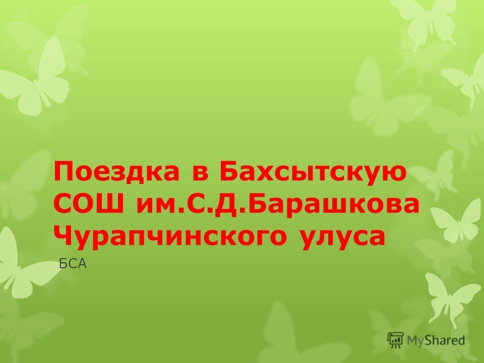 Поездка в Бахсытскую СОШ им.С.Д.Барашкова Чурапчинского улуса БСА