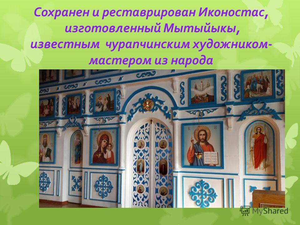 Сохранен и реставрирован Иконостас, изготовленный Мытыйыкы, известным чурапчинским художником- мастером из народа