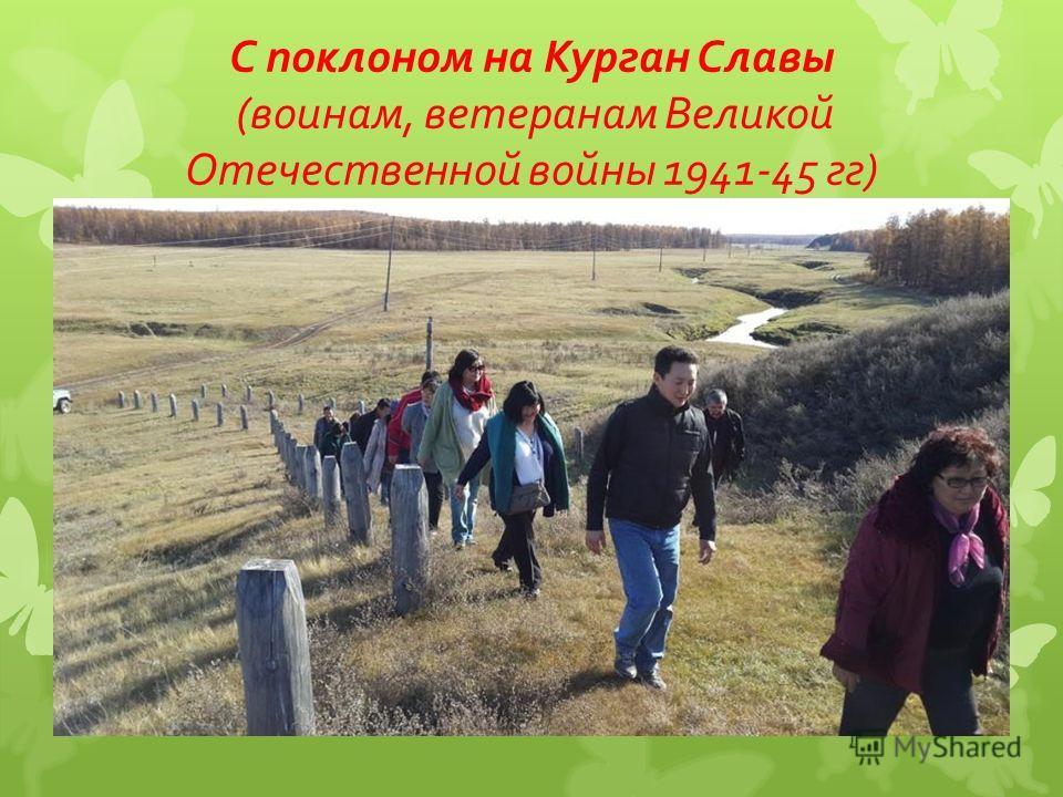 С поклоном на Курган Славы (воинам, ветеранам Великой Отечественной войны 1941-45 гг)