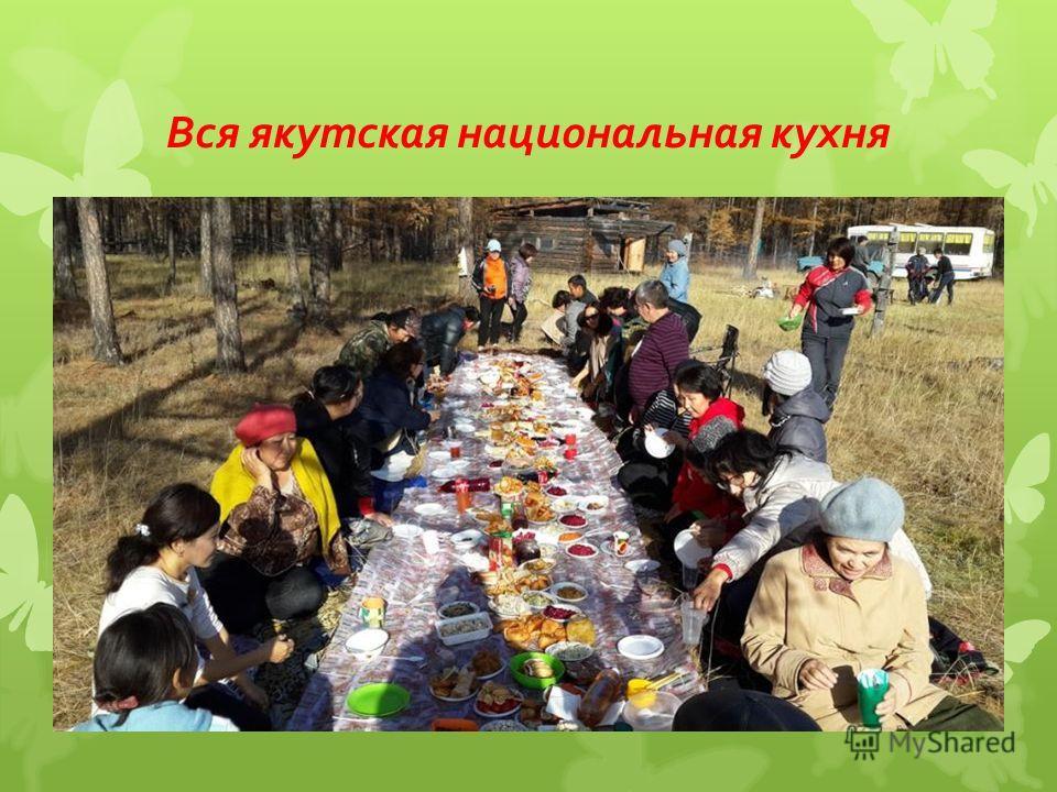 Вся якутская национальная кухня