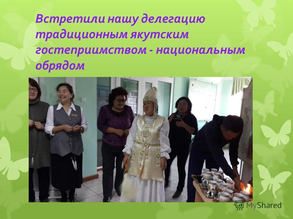 Встретили нашу делегацию традиционным якутским гостеприимством - национальным обрядом