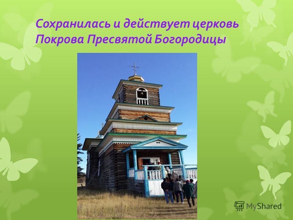 Сохранилась и действует церковь Покрова Пресвятой Богородицы