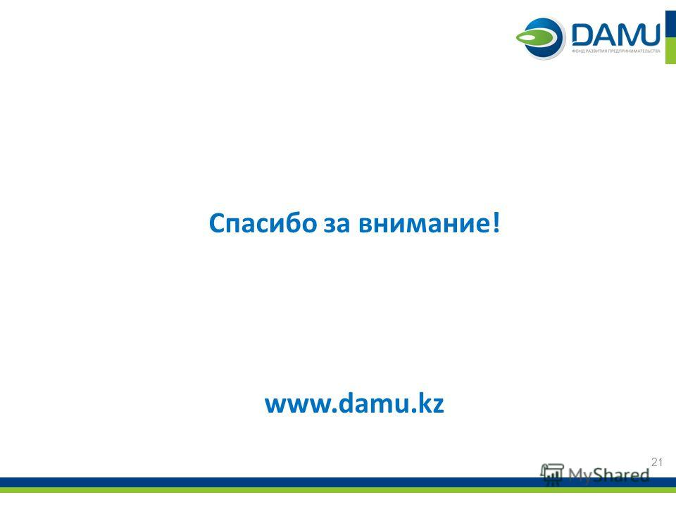 Спасибо за внимание! www.damu.kz 21