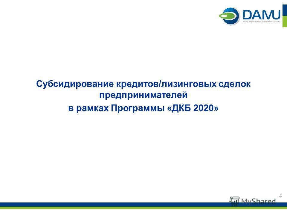 Субсидирование кредитов/лизинговых сделок предпринимателей в рамках Программы «ДКБ 2020» 4