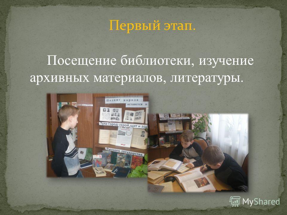 Первый этап. Посещение библиотеки, изучение архивных материалов, литературы.