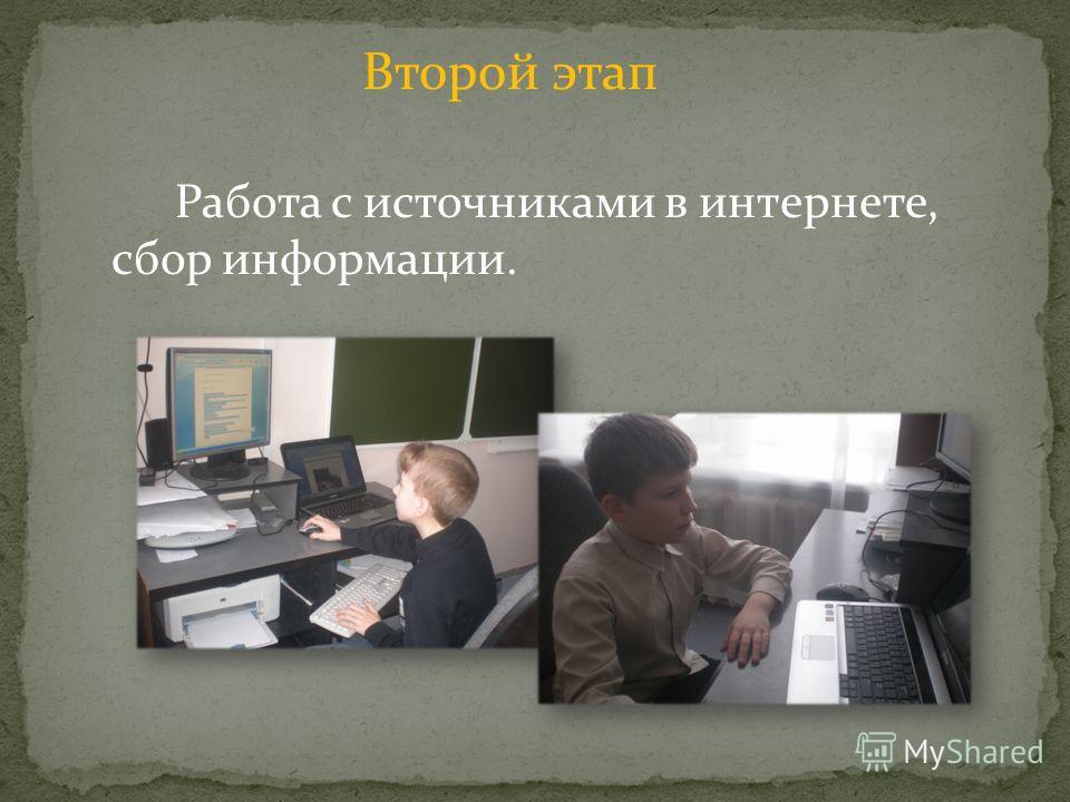Второй этап Работа с источниками в интернете, сбор информации.