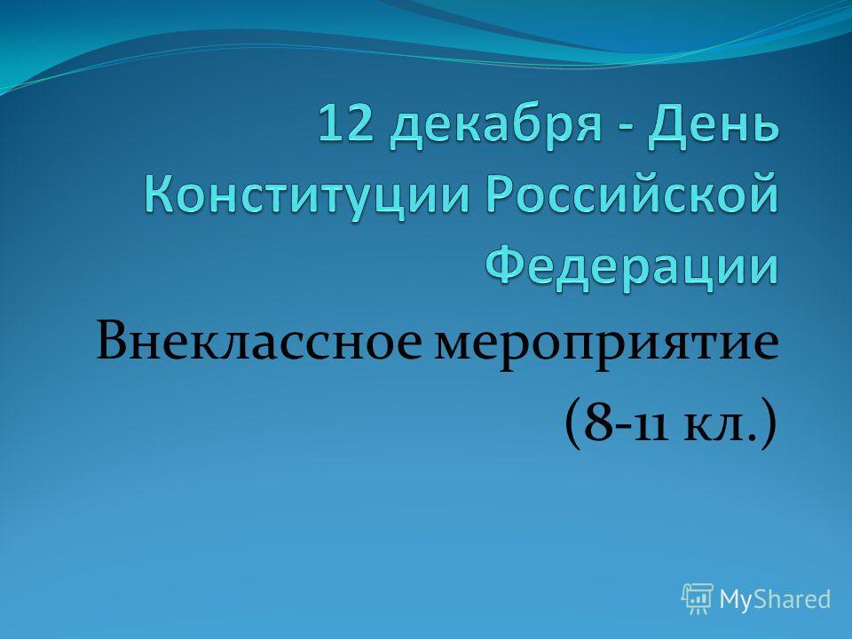 Внеклассное мероприятие (8-11 кл.)