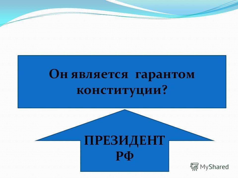 Он является гарантом конституции? ПРЕЗИДЕНТ РФ