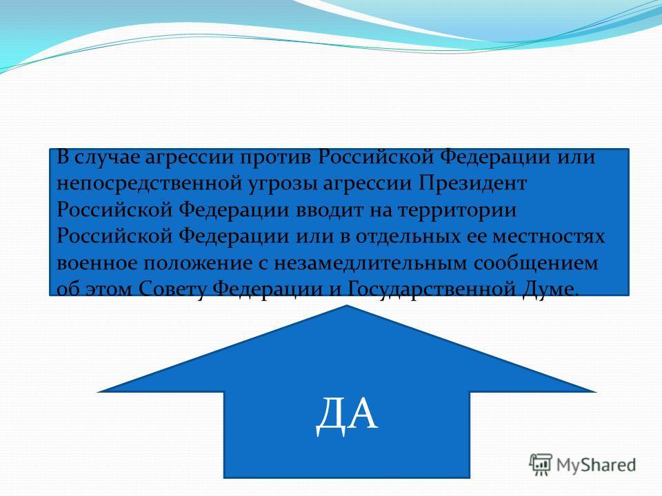 В случае агрессии против Российской Федерации или непосредственной угрозы агрессии Президент Российской Федерации вводит на территории Российской Федерации или в отдельных ее местностях военное положение с незамедлительным сообщением об этом Совету Ф