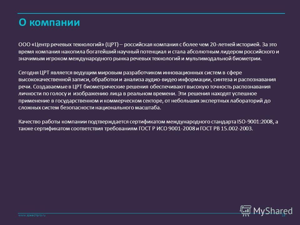 www.speechpro.ru О компании ООО «Центр речевых технологий» (ЦРТ) – российская компания с более чем 20-летней историей. За это время компания накопила богатейший научный потенциал и стала абсолютным лидером российского и значимым игроком международног