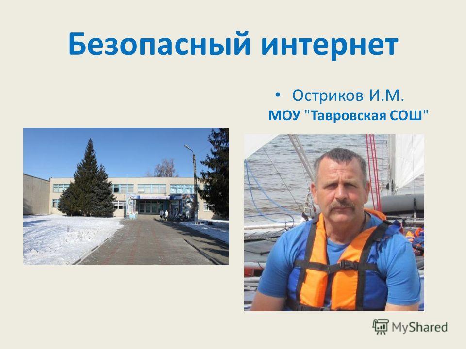 Безопасный интернет Остриков И.М. МОУ Тавровская СОШ