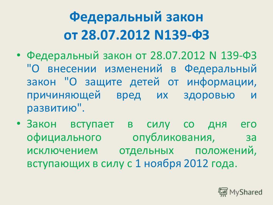 Федеральный закон от 28.07.2012 N139-ФЗ Федеральный закон от 28.07.2012 N 139-ФЗ