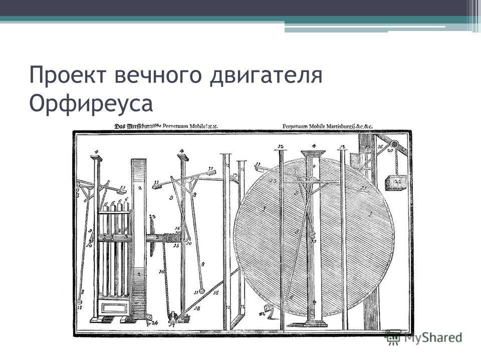 Проект вечного двигателя Орфиреуса
