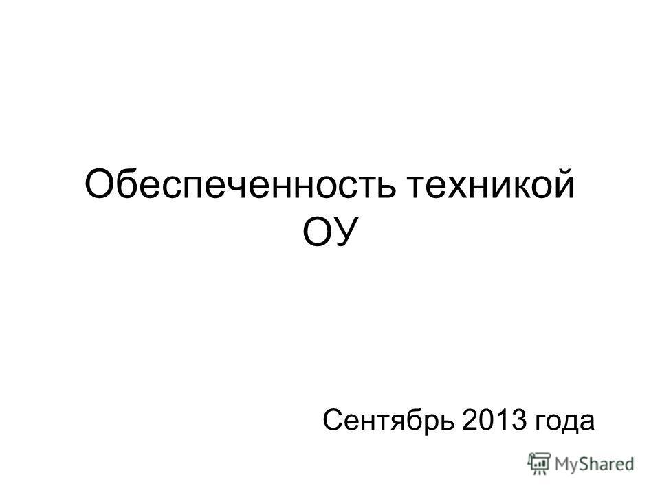 Обеспеченность техникой ОУ Сентябрь 2013 года