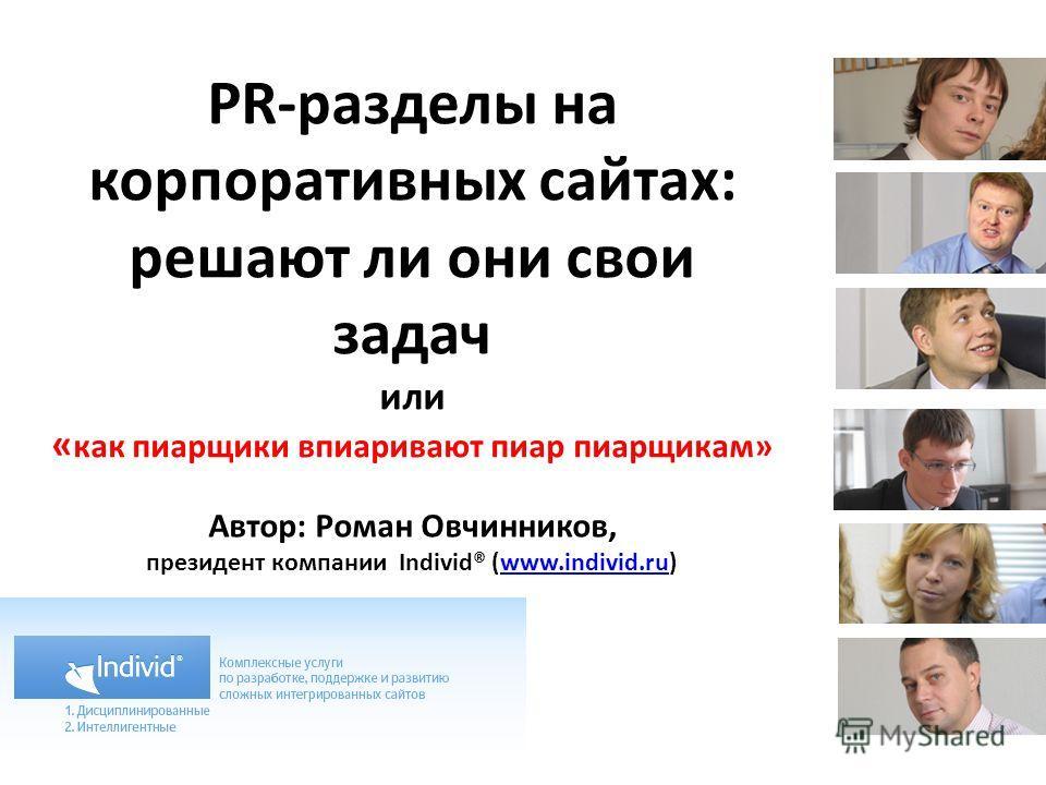Автор: Роман Овчинников, президент компании Individ® (www.individ.ru)www.individ.ru