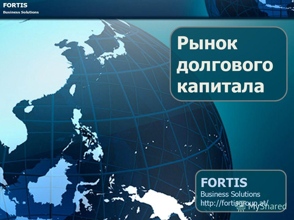 FORTIS Business Solutions Рынок долгового капитала FORTIS Business Solutions http://fortisgroup.at/
