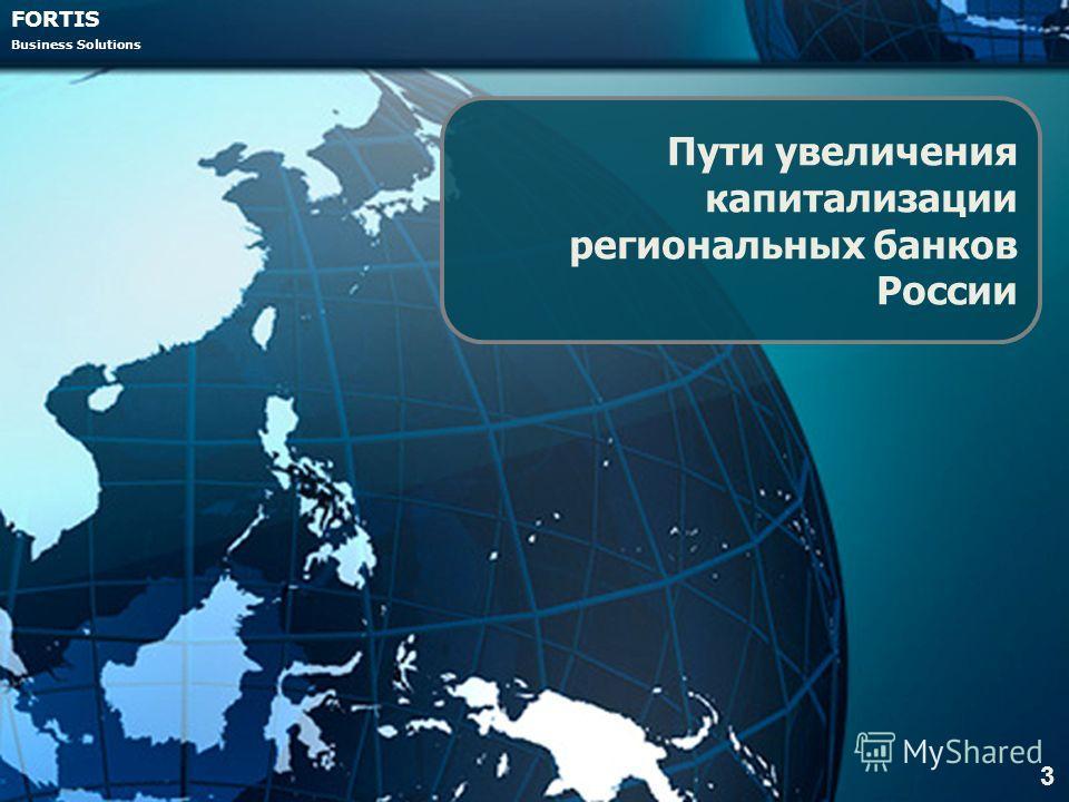 FORTIS Business Solutions 3 Пути увеличения капитализации региональных банков России