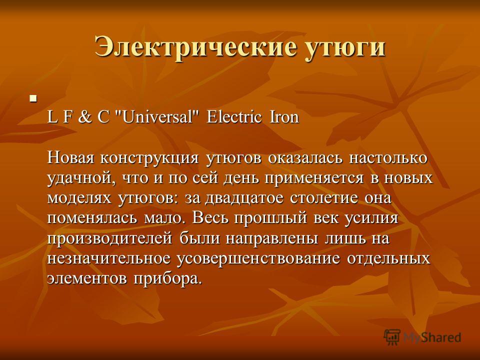 Электрические утюги L F & C
