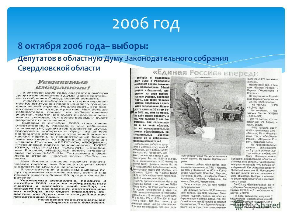 8 октября 2006 года– выборы: Депутатов в областную Думу Законодательного собрания Свердловской области 2006 год