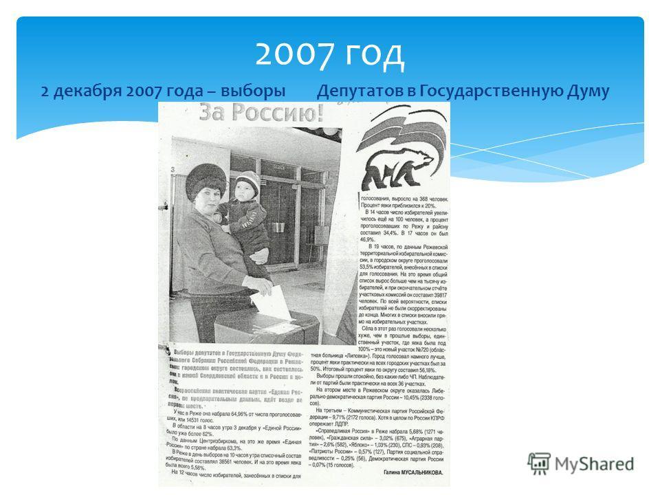 2 декабря 2007 года – выборы Депутатов в Государственную Думу 2007 год