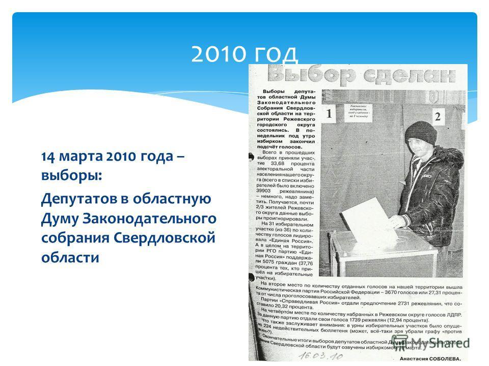 2010 год 14 марта 2010 года – выборы: Депутатов в областную Думу Законодательного собрания Свердловской области