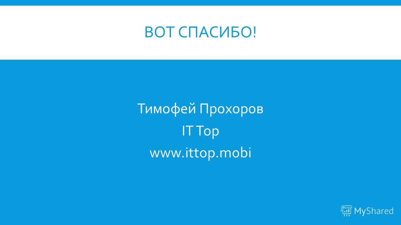 ВОТ СПАСИБО! Тимофей Прохоров IT Top www.ittop.mobi