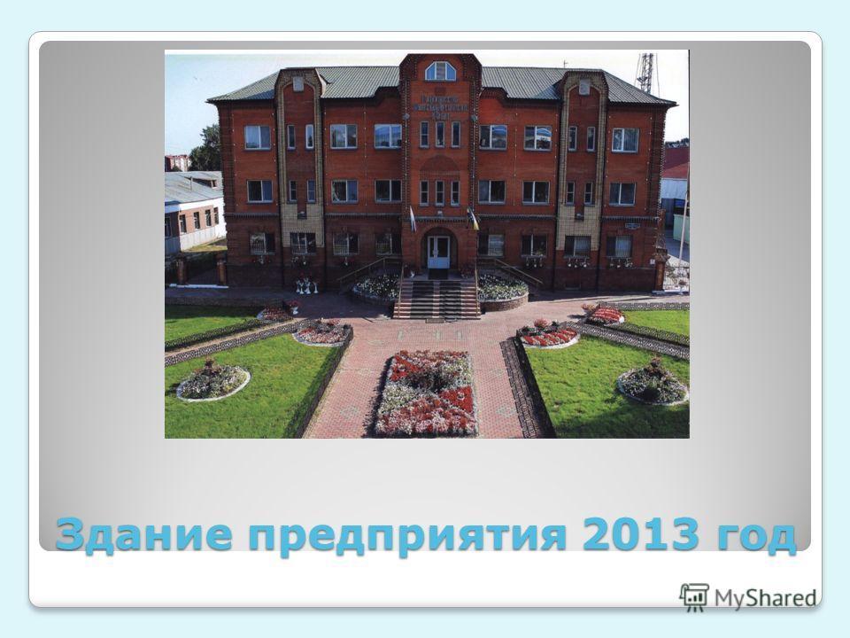 Здание предприятия 2013 год