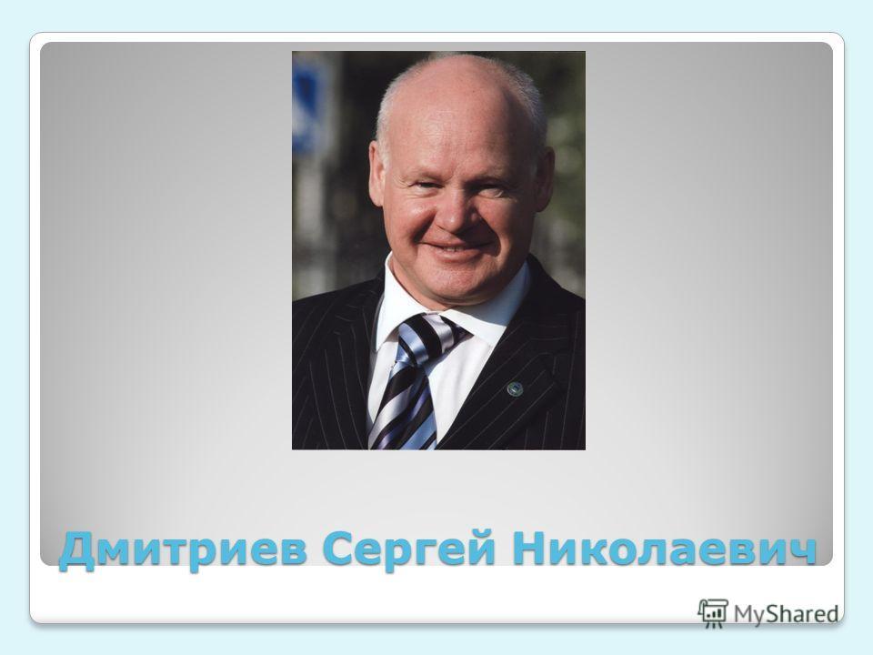 Дмитриев Сергей Николаевич