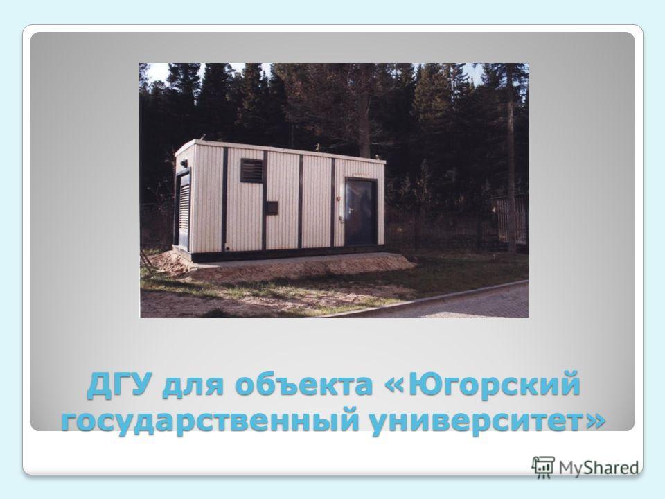 ДГУ для объекта «Югорский государственный университет»