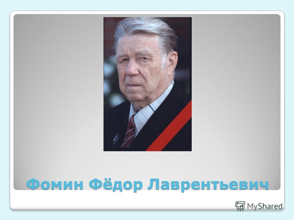 Фомин Фёдор Лаврентьевич