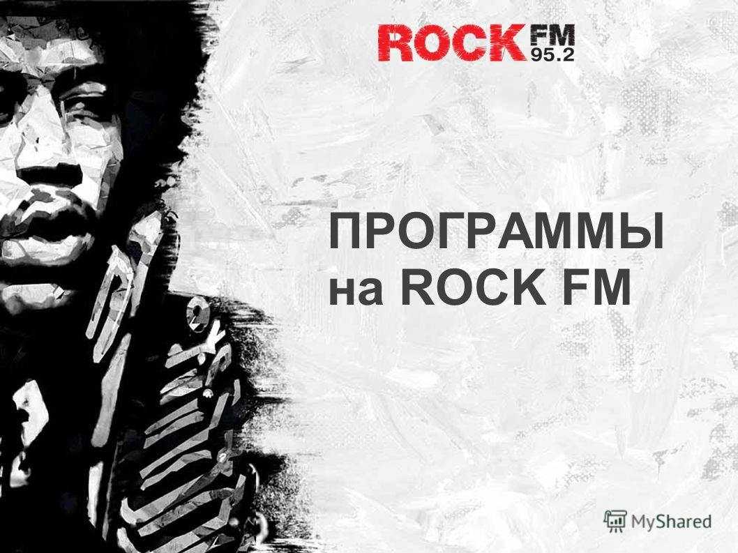 ПРОГРАММЫ на ROCK FM