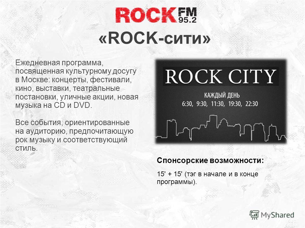 «ROCK-сити» Ежедневная программа, посвященная культурному досугу в Москве: концерты, фестивали, кино, выставки, театральные постановки, уличные акции, новая музыка на CD и DVD. Все события, ориентированные на аудиторию, предпочитающую рок музыку и со