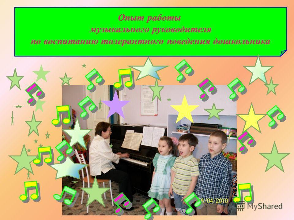 Опыт работы музыкального руководителя по воспитанию толерантного поведения дошкольника
