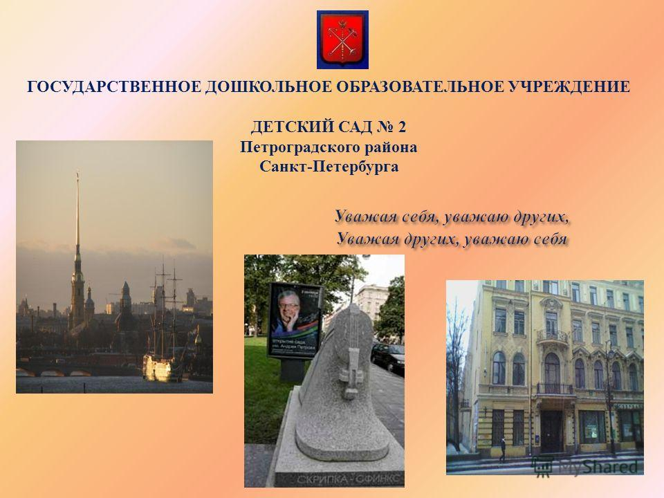 ГОСУДАРСТВЕННОЕ ДОШКОЛЬНОЕ ОБРАЗОВАТЕЛЬНОЕ УЧРЕЖДЕНИЕ ДЕТСКИЙ САД 2 Петроградского района Санкт - Петербурга