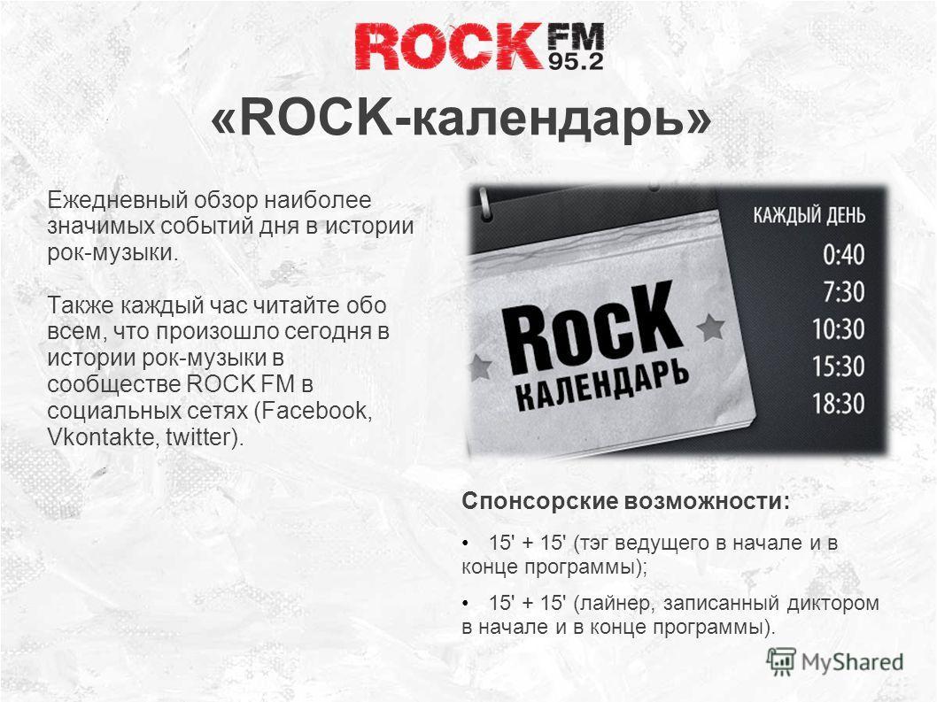 «ROCK-календарь» Ежедневный обзор наиболее значимых событий дня в истории рок-музыки. Также каждый час читайте обо всем, что произошло сегодня в истории рок-музыки в сообществе ROCK FM в социальных сетях (Facebook, Vkontakte, twitter). Спонсорские во