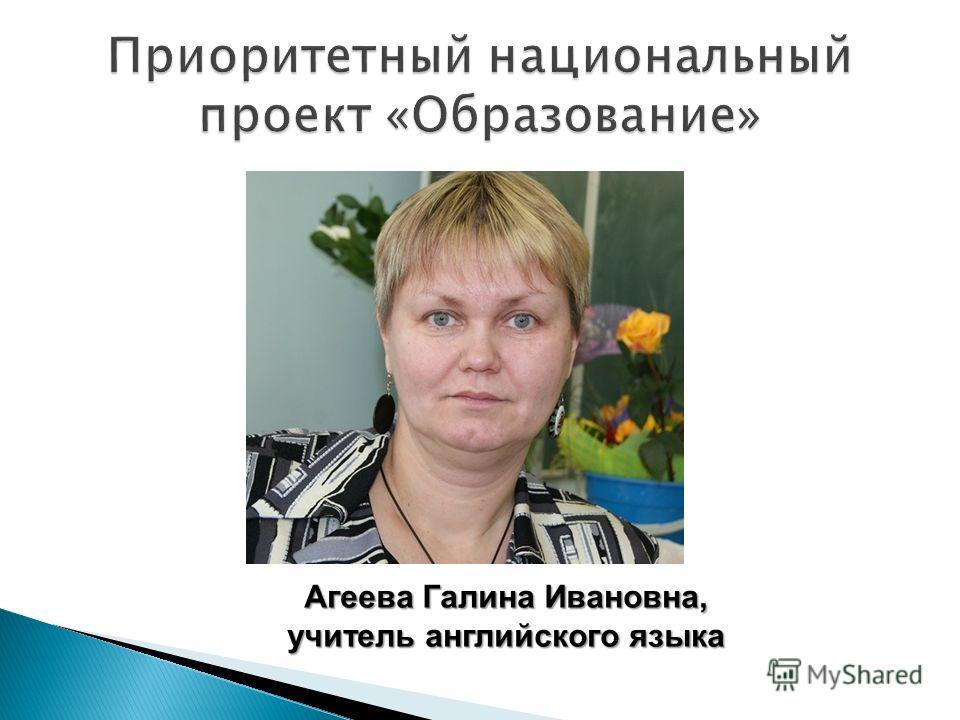Агеева Галина Ивановна, учитель английского языка