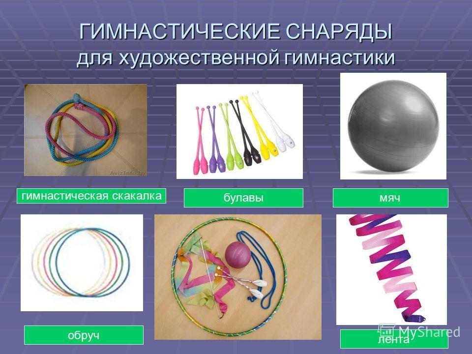 ГИМНАСТИЧЕСКИЕ СНАРЯДЫ для художественной гимнастики мяч гимнастическая скакалка лента булавы обруч