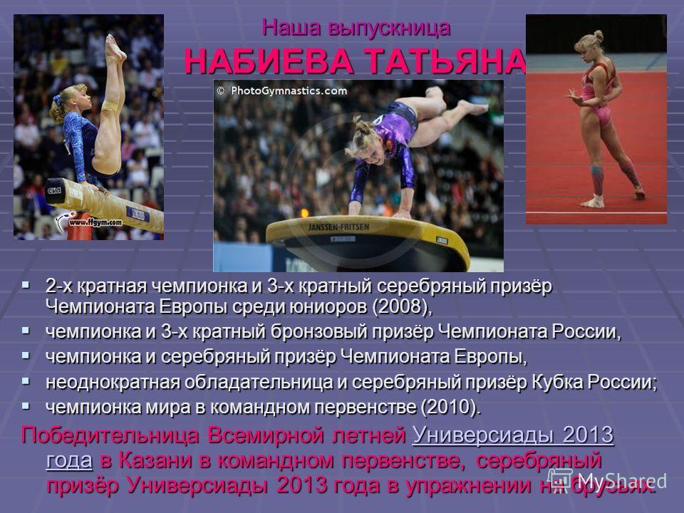 Наша выпускница НАБИЕВА ТАТЬЯНА 2-х кратная чемпионка и 3-х кратный серебряный призёр Чемпионата Европы среди юниоров (2008), 2-х кратная чемпионка и 3-х кратный серебряный призёр Чемпионата Европы среди юниоров (2008), чемпионка и 3-х кратный бронзо