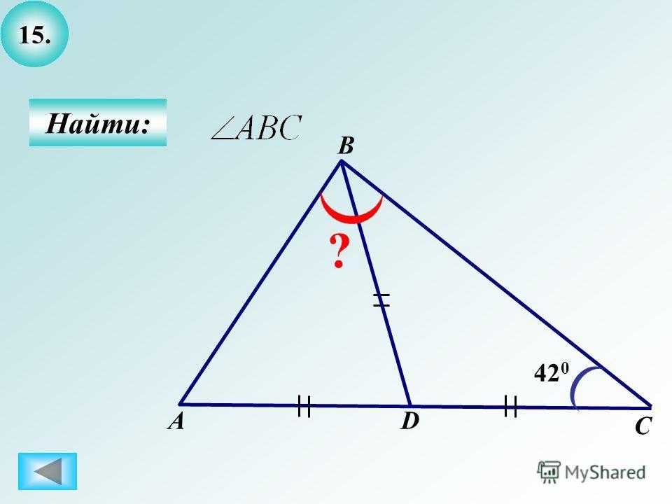 15. Найти: А B C ? D 42 0