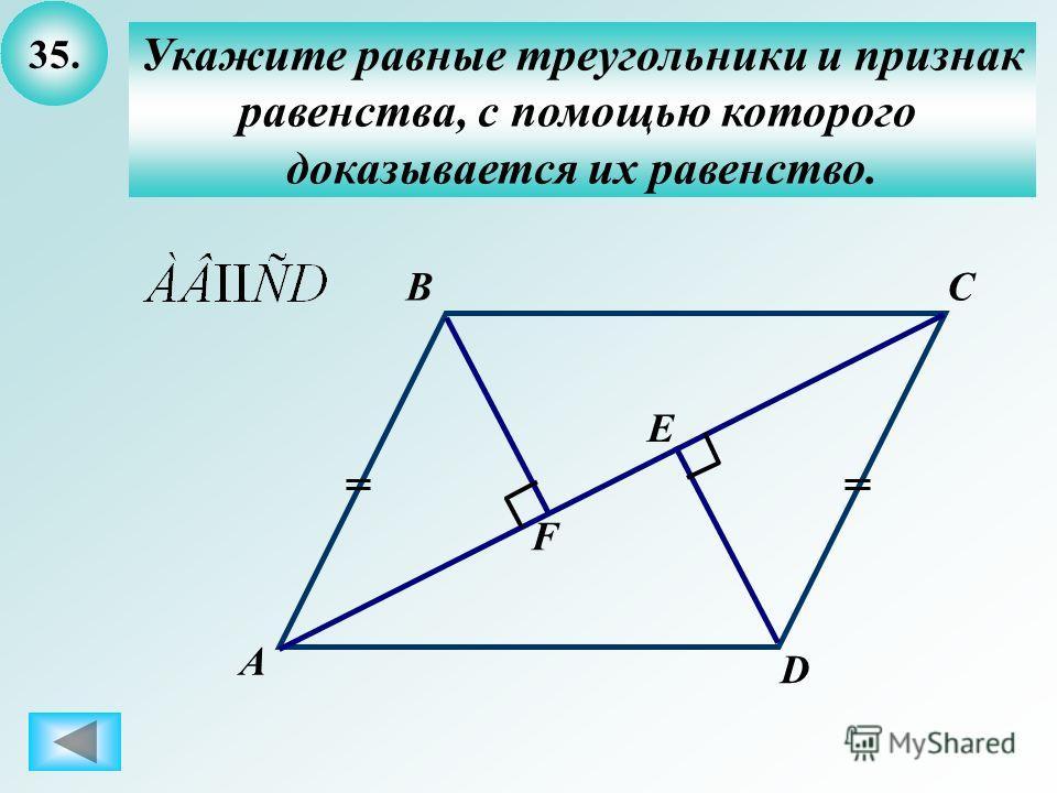 35. Укажите равные треугольники и признак равенства, с помощью которого доказывается их равенство. А BC D F E