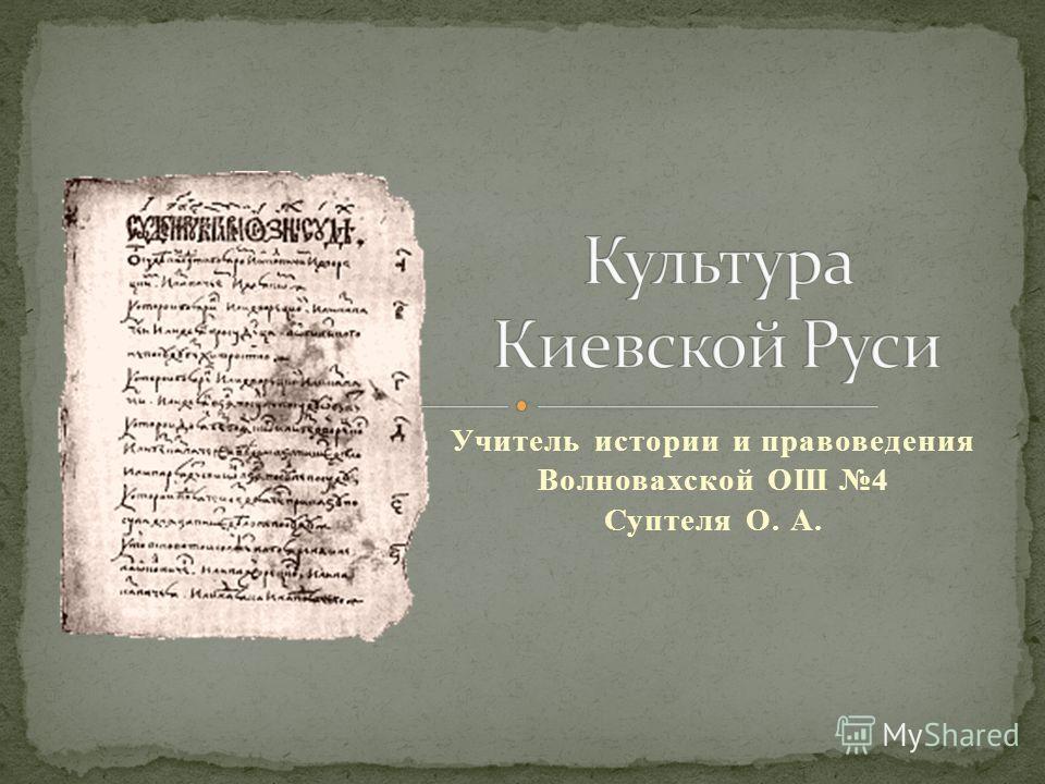 Учитель истории и правоведения Волновахской ОШ 4 Суптеля О. А.