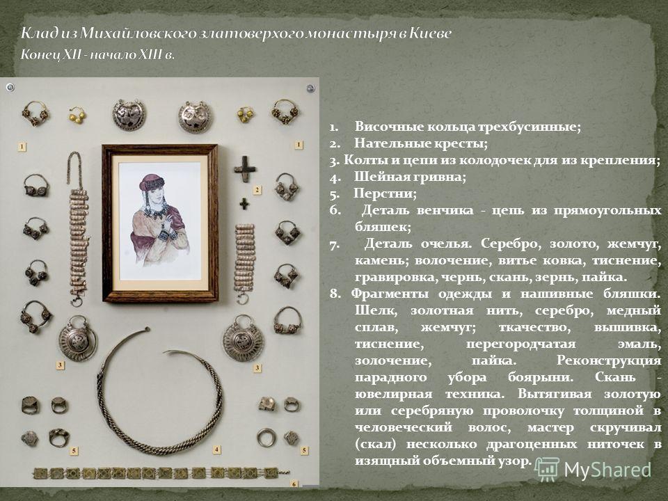 1.Височные кольца трехбусинные; 2. Нательные кресты; 3. Колты и цепи из колодочек для из крепления; 4. Шейная гривна; 5. Перстни; 6. Деталь венчика - цепь из прямоугольных бляшек; 7. Деталь очелья. Серебро, золото, жемчуг, камень; волочение, витье ко