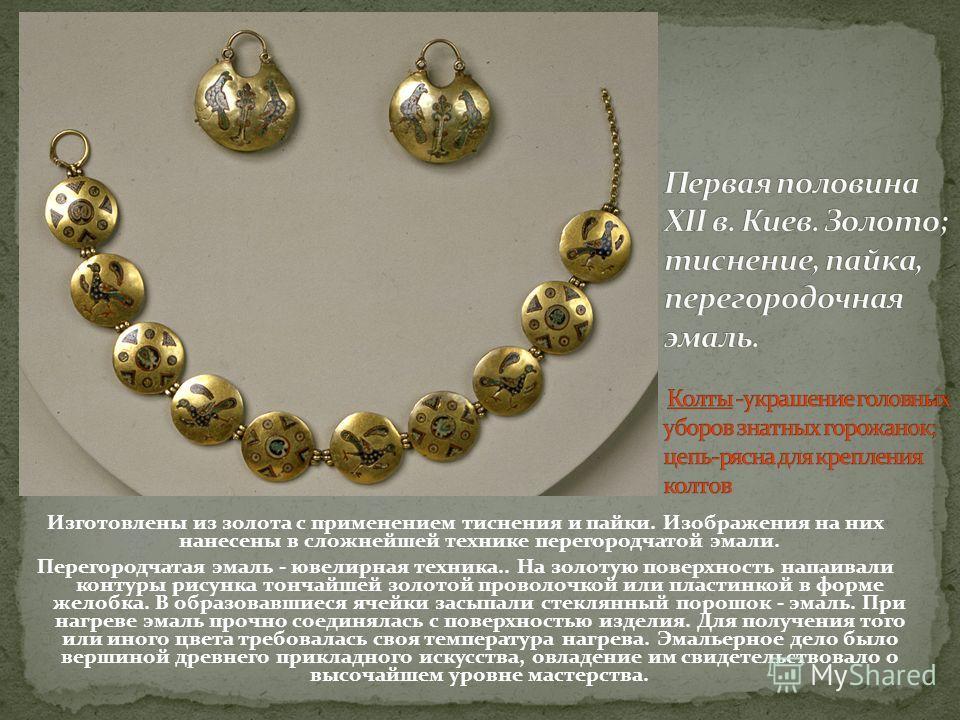 Изготовлены из золота с применением тиснения и пайки. Изображения на них нанесены в сложнейшей технике перегородчатой эмали. Перегородчатая эмаль - ювелирная техника.. На золотую поверхность напаивали контуры рисунка тончайшей золотой проволочкой или