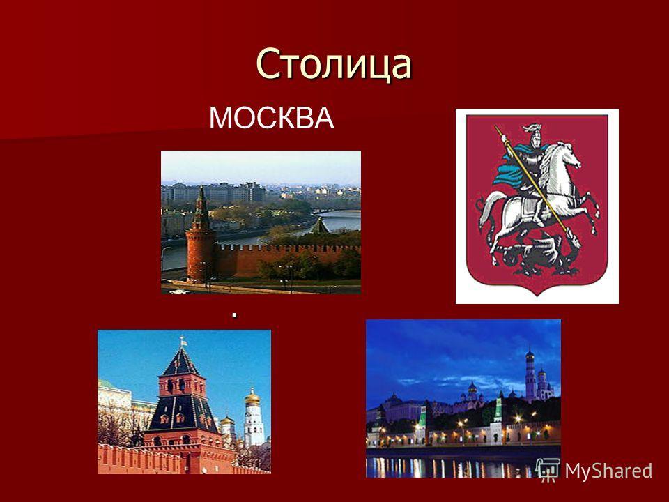 Столица. МОСКВА