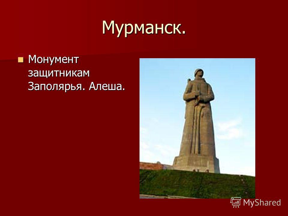 Мурманск. Монумент защитникам Заполярья. Алеша. Монумент защитникам Заполярья. Алеша.